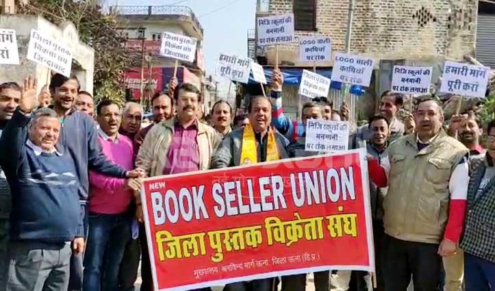 निजी स्कूलों की मनमानी के खिलाफ सड़कों पर उतरे Book Sellers