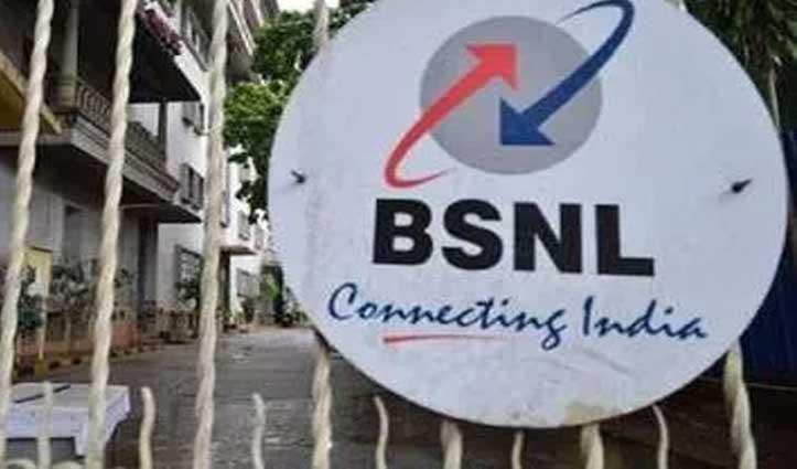BSNL का धांसू प्लान : 3 महीने तक हर दिन मिलेगा 5 जीबी डाटा