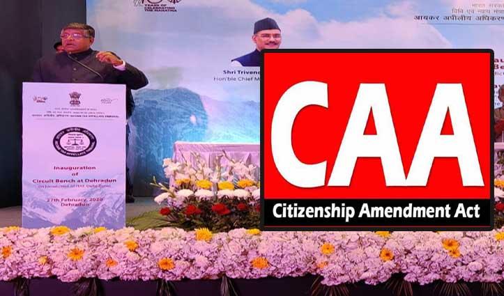 CAA पर हम पीछे नहीं हटेंगे, ये नरेंद्र मोदी की सरकार है- कानून मंत्री रविशंकर प्रसाद