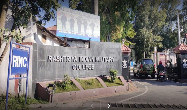 RIMC देहरादून में प्रवेश परीक्षा के लिए करें आवेदन, डेट फिक्स