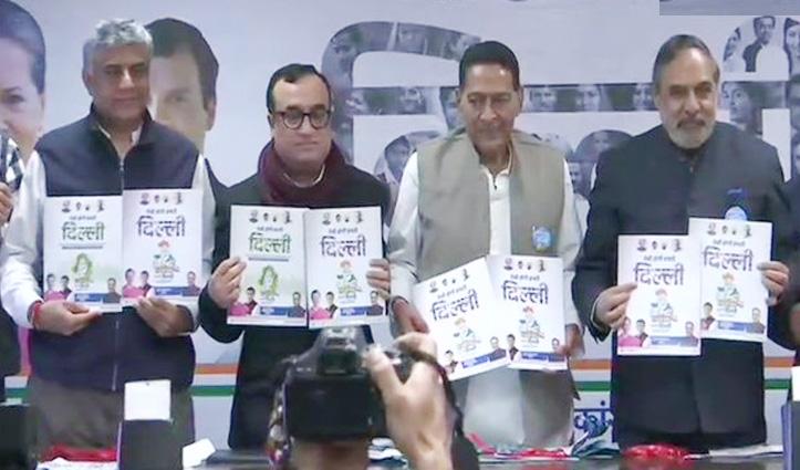 कांग्रेस के चुनावी घोषणा पत्र में दिल्ली वालों को 300 यूनिट तक Free electricity का वादा