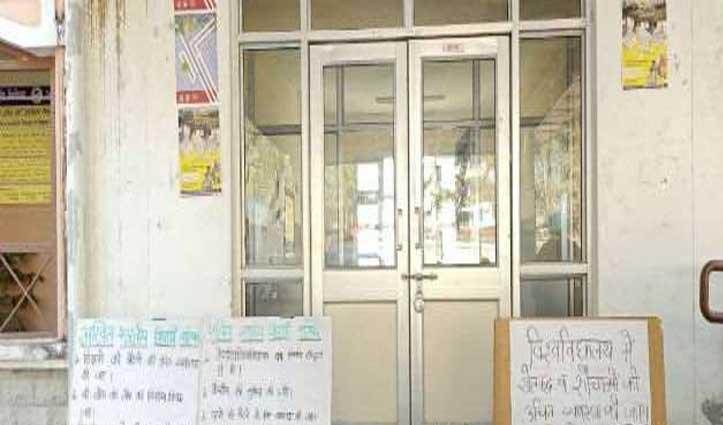एबीवीपी ने Central University Campusमें जड़ा ताला, सरकार के खिलाफ नारेबाजी