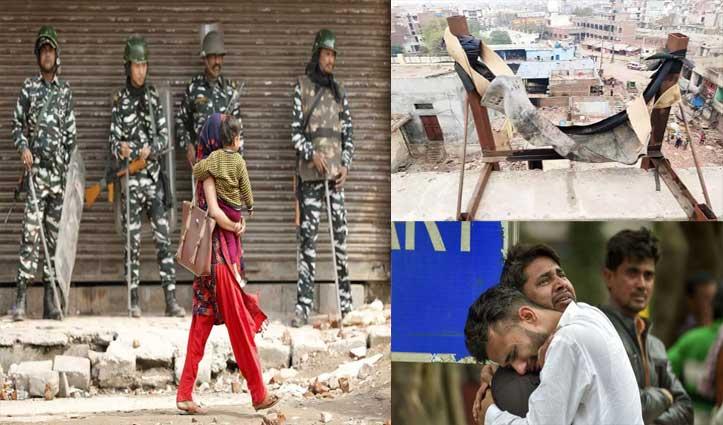 Delhi violence: नाले में मिली IB अफसर की लाश, 22 हुई हिंसा में मरने वालों की संख्या