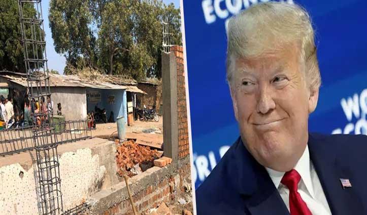 गुजरात की गरीबी ना देख सकें Trump, इसलिए झुग्गियों के सामने बनाई जा रही दीवार