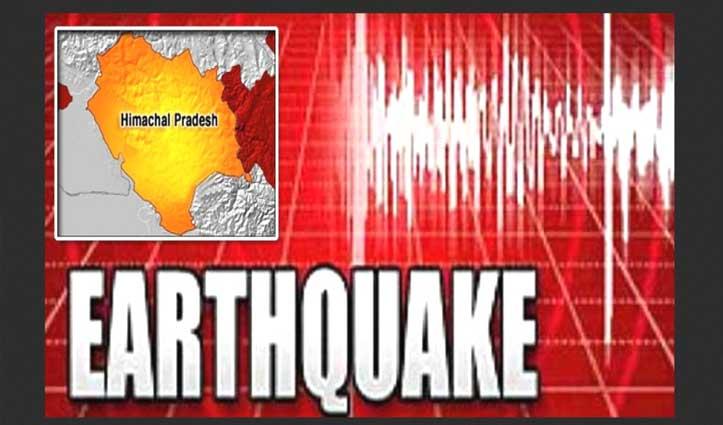 Big Breaking: कांगड़ा-चंबा और लाहुल समेत प्रदेश के कई इलाकों में लगे भूकंप के झटके