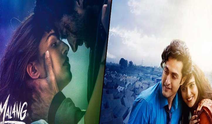Box Office Collection: 'मलंग' की कमाई में उछाल, 'शिकारा' ने कमाए उम्मीद से ज्यादा