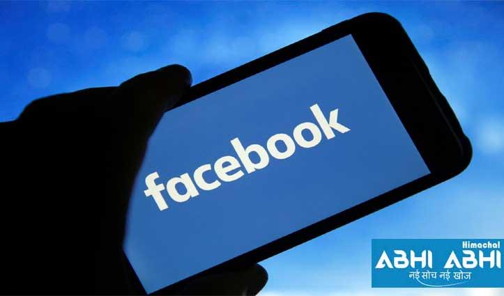 Kangra जिला में Facebook पर आपत्तिजनक पोस्ट डालने पर एक Arrest