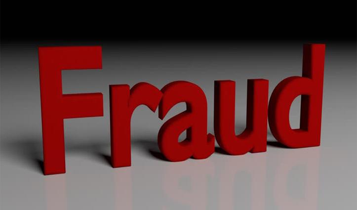 बैंक कर्मी बनकर शातिर ने महिला से खाते से उड़ा दी Insurance claims की राशि