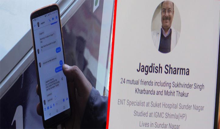 नामी डॉक्टर के Facebook Account का इस्तेमाल कर व्यापारी से मांगे पैसे, नाकामयाब हुई चाल