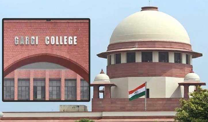 गार्गी कॉलेज मामला: CBI से जांच कराने की उठी मांग, SC में याचिका दाखिल