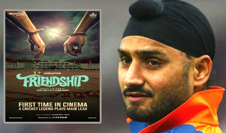 तमिल फिल्म 'Friendship' से बतौर लीड ऐक्टर डेब्यू करेंगे स्पिनर हरभजन सिंह