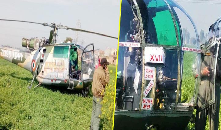 खेतों में हुई सेना के हेलीकॉप्टर की Emergency Landing, तीन मेजर थे सवार