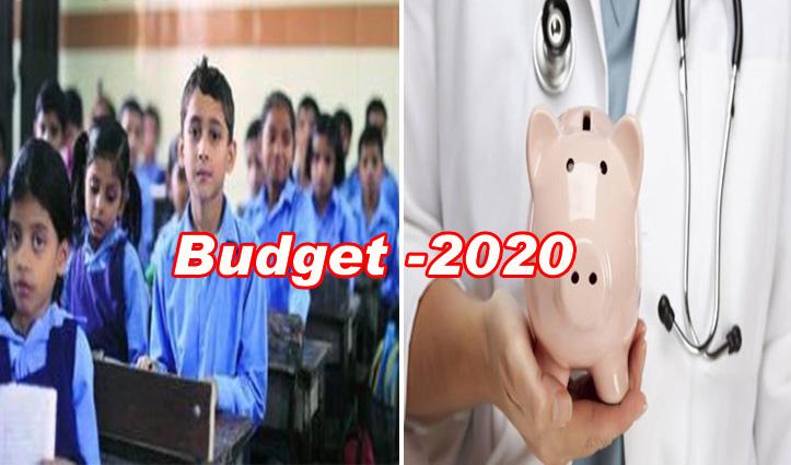 Budget 2020: नई शिक्षा नीति का ऐलान जल्द , हर जिले को मेडिकल कॉलेज