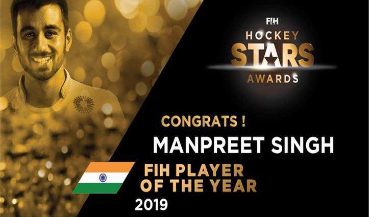 India के मनप्रीत बने इंटरनेशनल हॉकी फेडरेशन के सर्वश्रेष्ठ Player, रचा इतिहास