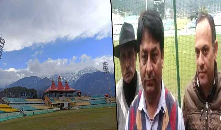 INDvsSA: धर्मशाला में मैच की तैयारियां शुरू, CM जयराम और अनुराग को न्योता