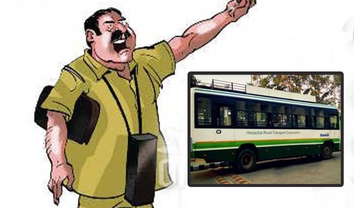 लापरवाही: बीच रास्ते में बस से उतर गया HRTC का टल्ली कंडक्टर, दूसरे के आने तक रुकी रही Bus