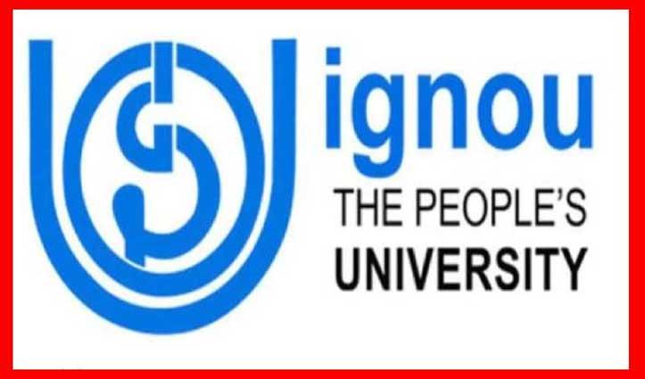 IGNOU 17 फरवरी को मनाएगा अपना 33वां दीक्षांत समारोह, 150 को देगा डिग्री-डिप्लोमा