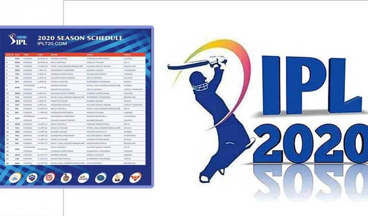 IPL 2020 का पूरा शेड्यूल जारी, 29 मार्च को ओपनिंग मैच में MI से भिड़ेगा CSK