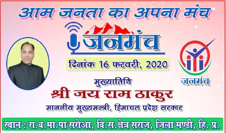 सरोआ में होगा मंडी का 19वां जनमंच, CM Jai Ram सुनेंगे जन समस्याएं