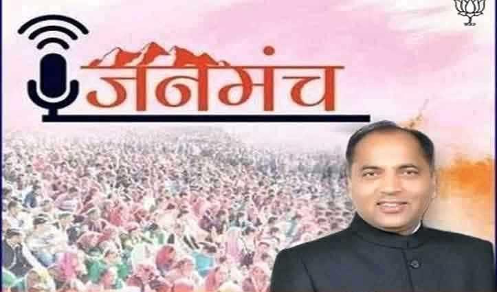 Delhi Election ने बिगाड़ा काम, जनमंच शेड्यूल में ही उलझी सरकार-फिर बदला