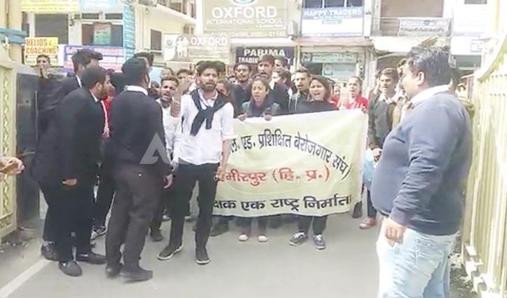 हमीरपुर : Gandhi Chowk पर फूटा जेबीटी-डीएलएड प्रशिक्षित बेरोजगार संघ का गुस्सा