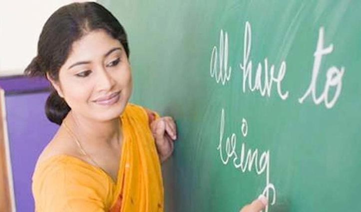 इस राज्य में सरकारी शिक्षकों के 5001 पदों पर भर्ती, यहां जानें आवेदन से जुड़ी जानकारी