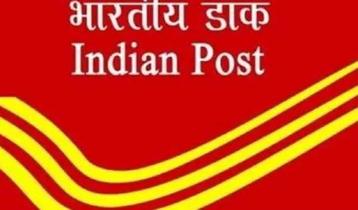 भारतीय डाक विभाग में 10वीं पास के लिए निकली भर्ती, यहां करें आवेदन