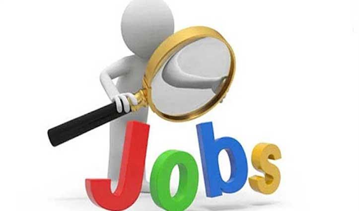 Govt Job : 10वीं पास के लिए बेहतर मौका, यहां करें आवेदन