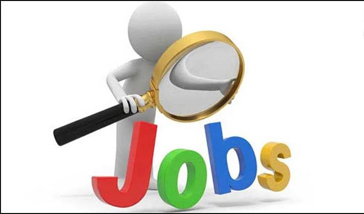 Job Alert: हिमाचल में निकल आई नौकरियां, आवेदन करने के लिए यहां करना होगा क्लिक
