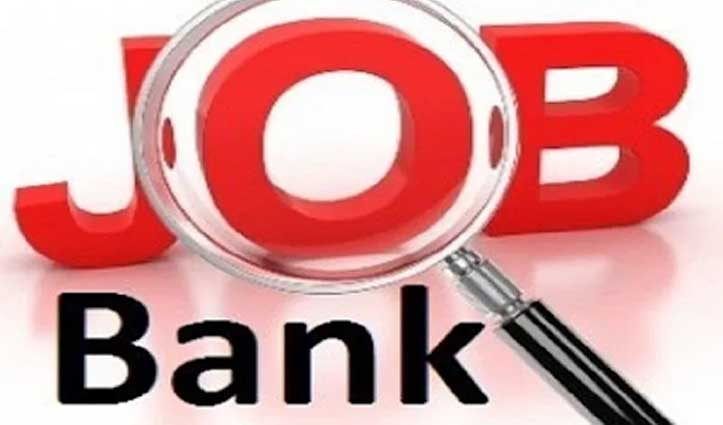 Bank में नौकरी का सपना होगा पूरा, यहां निकली कई पदों पर भर्ती