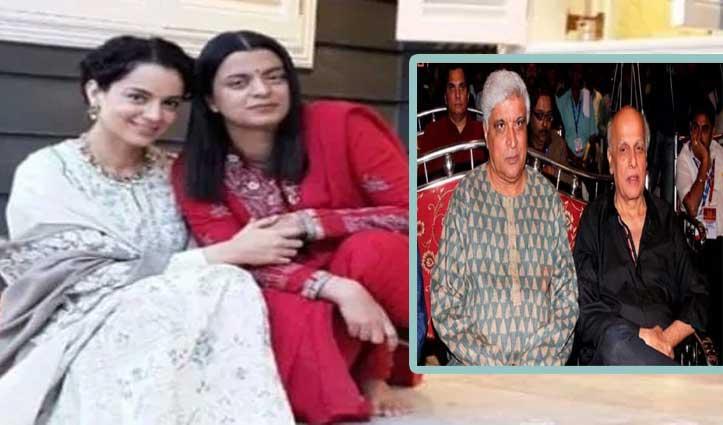 रंगोली का बड़ा खुलासा: Kangana को घर बुलाकर जावेद अख्तर ने धमकाया था, महेश भट्ट पर भी आरोप