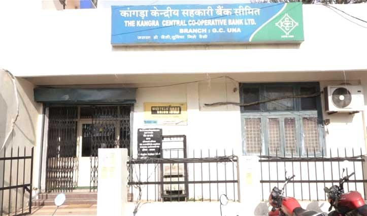 KCC बैंक ऊना कॉलेज ब्रांच में 80 लाख के फर्जी लोन का मामला, शिकायतकर्ता का हंगामा
