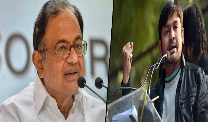 कन्हैया कुमार के Support में आए चिदंबरम, बोले- दिल्ली सरकार को भी राजद्रोह कानून की समझ नहीं