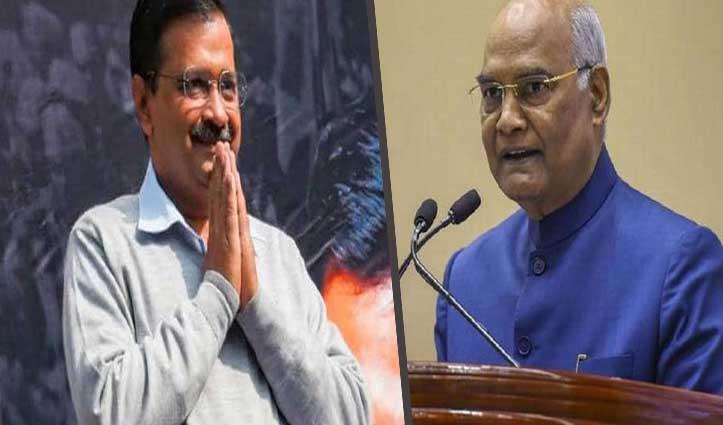 अरविंद केजरीवाल को राष्ट्रपति कोविंद ने दिल्ली का CM नियुक्त किया, अधिसूचना जारी
