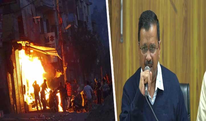 Delhi Violence: मृतकों के परिजन को 10 लाख, दुकान-मकान के नुकसान पर 5 लाख का मुआवजा