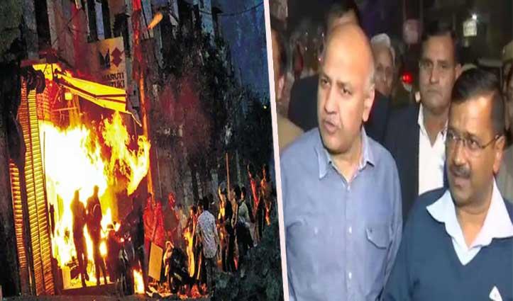 Delhi Violence: मृतकों की संख्या 25 हुई, CM केजरीवाल ने किया हिंसाग्रस्त इलाकों का दौरा