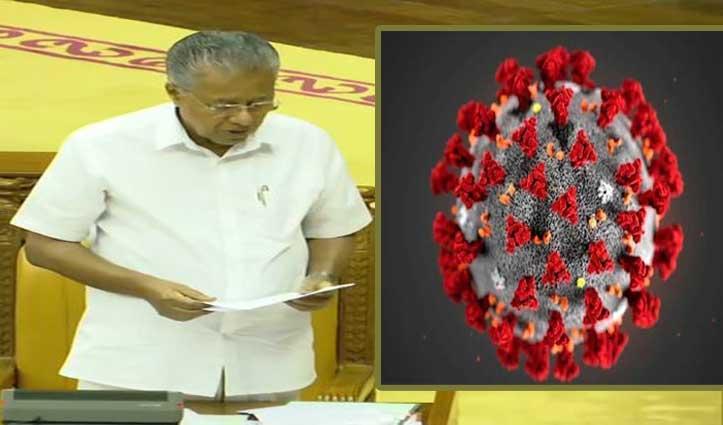 केरल ने कोरोना वायरस को राजकीय आपदा घोषित किया, तीन मामलों की हो चुकी है पुष्टि
