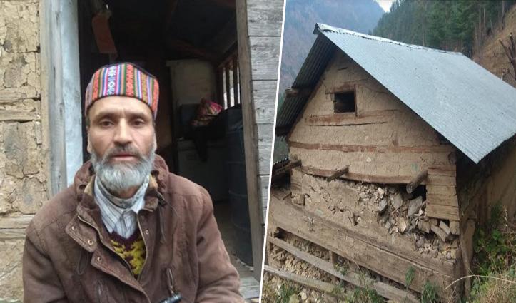 हद हैः एक कमरे का जर्जर मकान, ना बिजली और ना पानी- फिर भी प्रीतम चंद गरीब नहीं