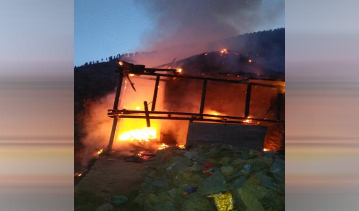 Kullu : ढाई मंजिला लकड़ी के मकान में लगी आग, तीन परिवार बेघर