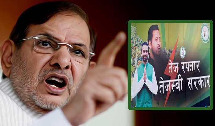 महागठबंधन: तेज प्रताप ने दिए तेजस्वी को CM बनाने के संकेत, 3 दलों ने आगे किया शरद का नाम