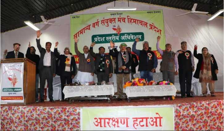 सुंदरनगर में प्रदेश सामान्य वर्ग संयुक्त मंच का हुआ अधिवेशन, छाए रहे ये मुद्दे