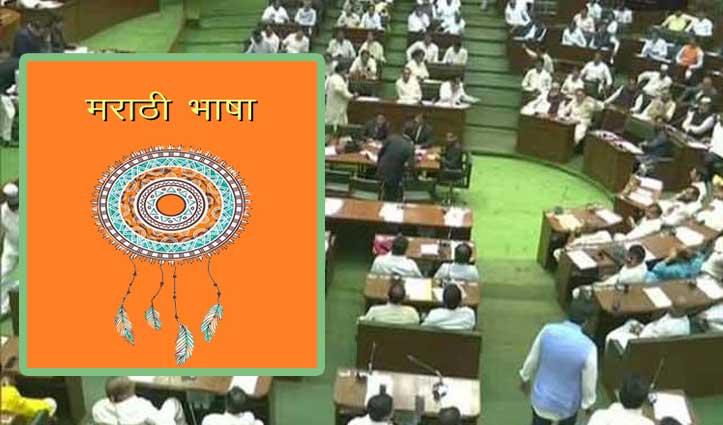 Maharashtra: सभी स्कूलों में 10वीं तक मराठी की पढ़ाई हुई अनिवार्य, नहीं पढ़ाया तो लगेगा जुर्माना