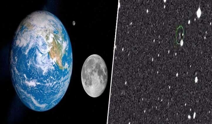 धरती को मिला 'Mini Moon', वैज्ञानिकों ने बताया- छोटी कार जितना है आकार
