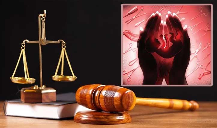 12 वर्षीय रेप पीड़िता को HC ने दी 19 हफ्ते और 6 दिन का गर्भ गिराने की अनुमति