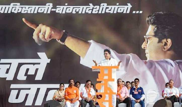 राज ठाकरे की 'MNS' ने चलाया बांग्लादेशियों के खिलाफ आंदोलन, घर-घर जाकर चेक किए I Card