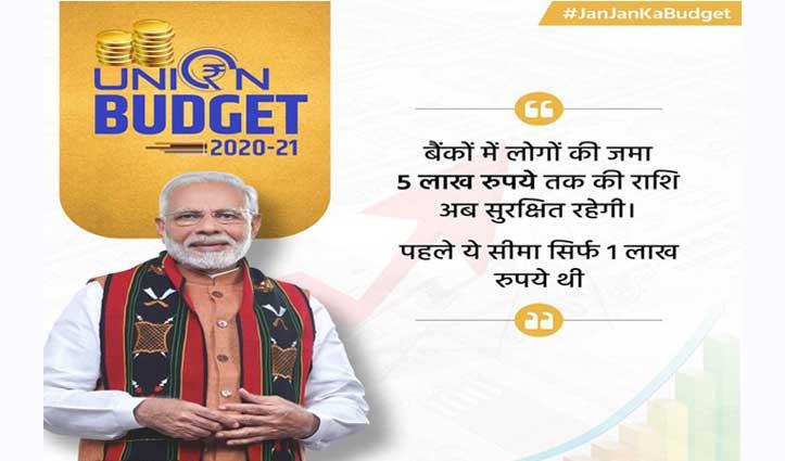 budget 2020: बैंक डूबा तो 5 लाख रुपए की राशि रहेगी सुरक्षित