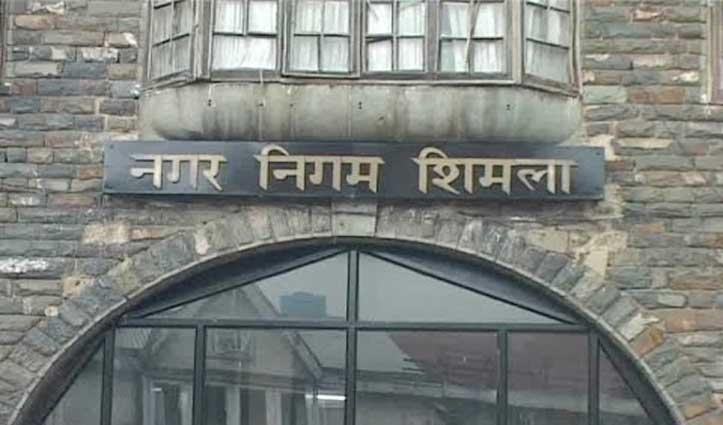 MC Shimla का 225 करोड़ रुपए का बजट पेश, 10 फीसदी बढ़ेगा House Tax