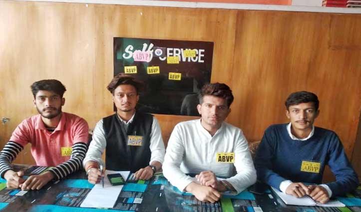 छात्र हित के मुद्दों पर सरकार के खिलाफ आंदोलन करेगी ABVP, तैयार की ये रणनीति