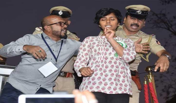 Video: CAA विरोधी रैली में ओवैसी के मंच पर पहुंची लड़की ने लगाए 'पाकिस्तान जिंदाबाद' के नारे