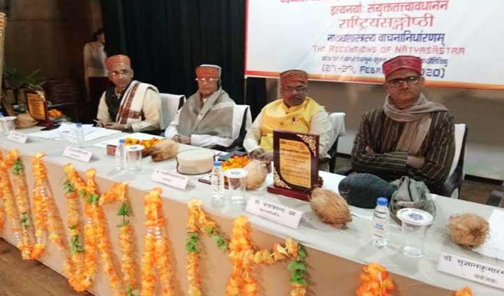 परागपुर के वेद ब्यास परिसर बलाहर में राष्ट्रीय संगोष्ठी शुरू